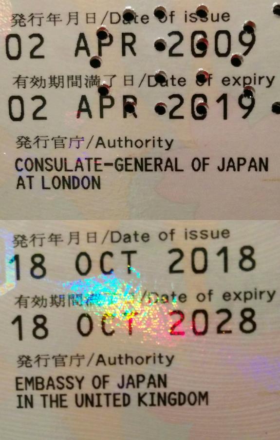 2018年にロンドンで旅券を切り替えたら、発行官庁は在英国日本国大使館。以前は在ロンドン日本国総領事館だった。