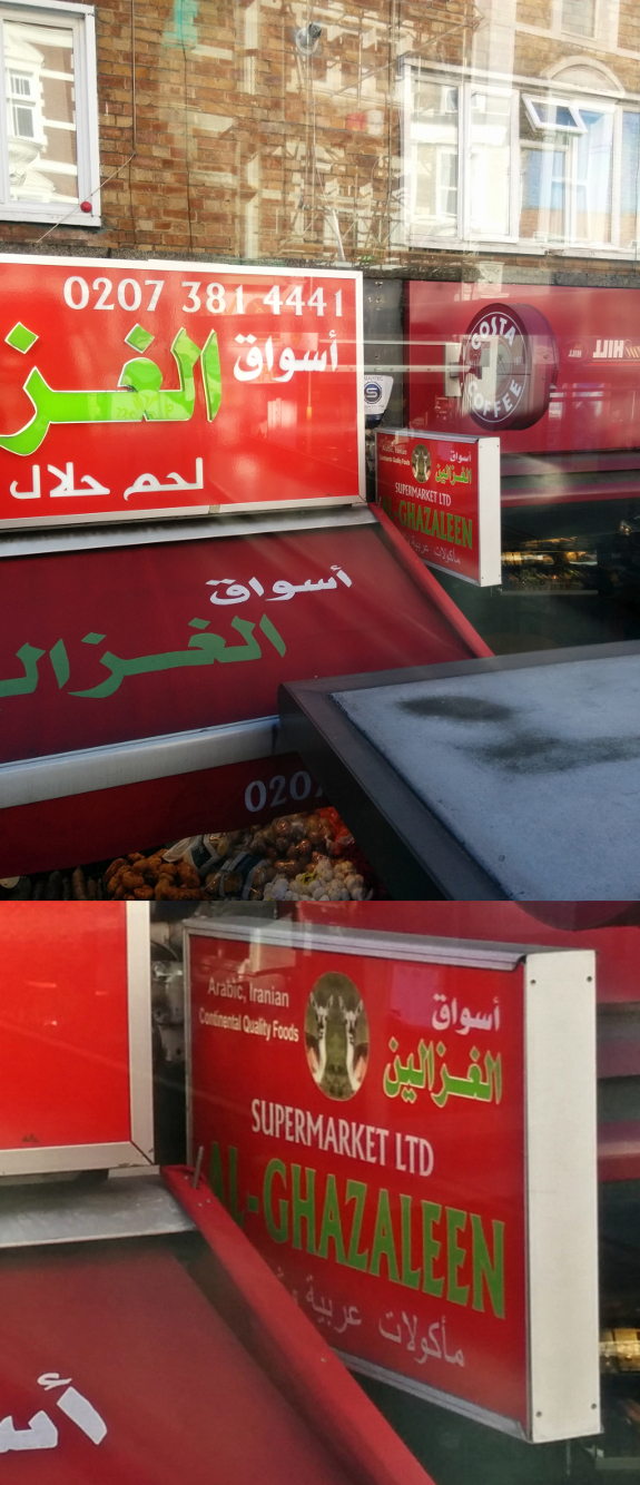 ロンドンにある中東系スーパー AL-GHAZALEEN はアラビア・イラン・大陸の食品を取り扱っているらしい。【2019年2月26日撮影】