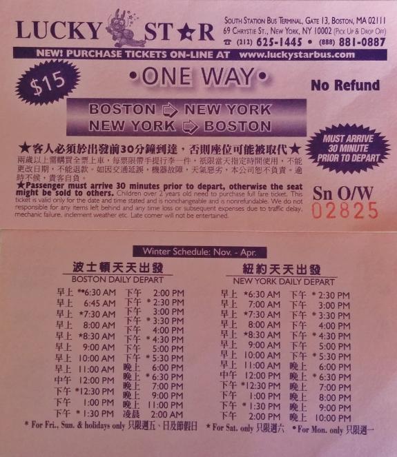 2000年代にニューヨーク・ボストン間で利用したチャイナタウン・バスの乗車券