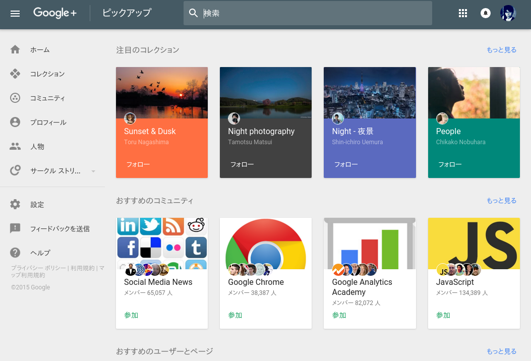Google+ 検索ページ